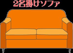ソファクリーニング2名掛け ¥25,000-(税別)