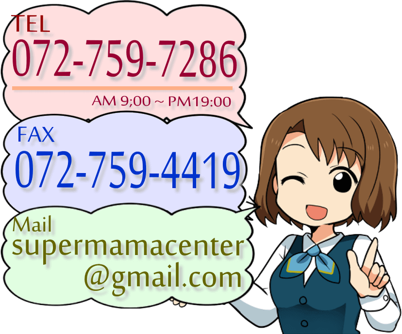 TEL 072-759-7286 fax 072-759-4419 mail supermamacenter@gmail お気軽にお問い合わせ下さい!